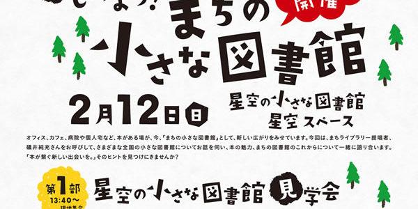 【2/12】「はじめよう!まちの小さな図書館」トークイベント 本と図書館好き集まれ~