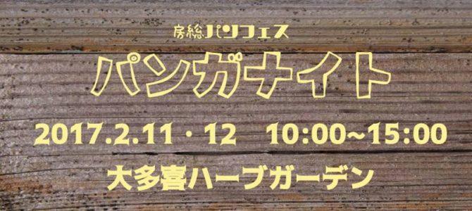 【2/11-2/12】パンガナイトにて、暮ラシカルデザイン編集室によるガイド付きツアーが!!
