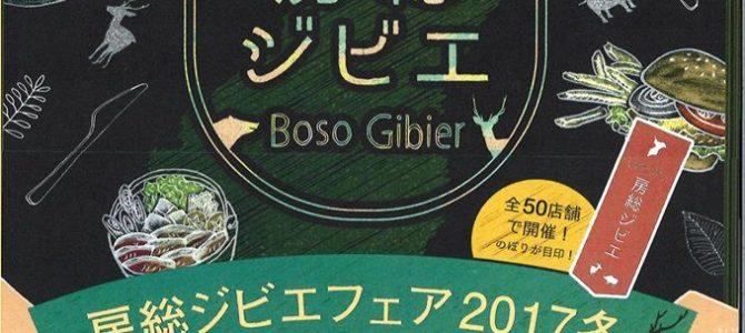 【1/27-2/26】食べれば解かる!イノシシは美味いんだから。房総ジビエフェア開催中
