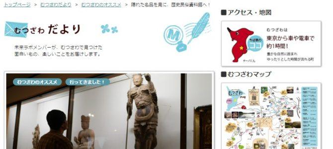 睦沢町の魅力発信ウェブマガジン『むつざわにきてね』に星空スペース店長友情出演!