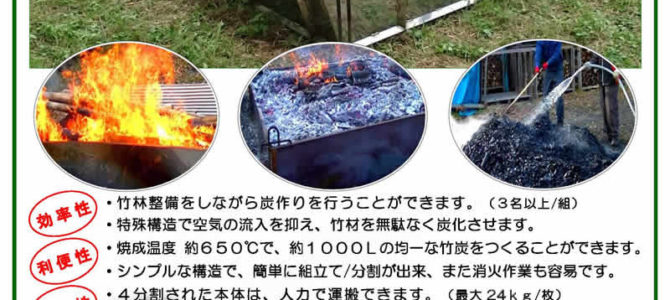 放置竹林の竹を炭にして有効活用するブームに火をつけるか、『炭之助』に注目