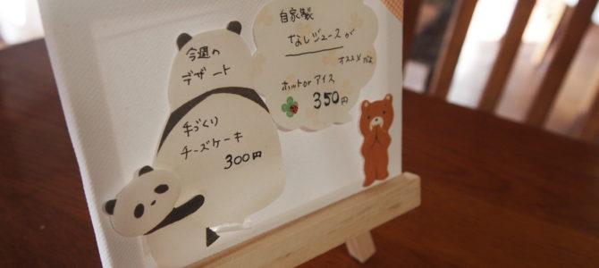 1/6(金)~1/9(月・祝)今週のメニュー