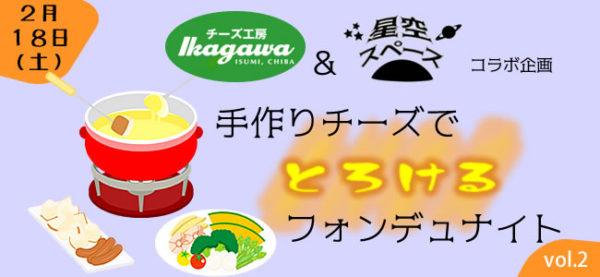 チーズ工房IKAGAWAx星空スペース 手作りチーズでとろけるチーズフォンデュナイトvol.2