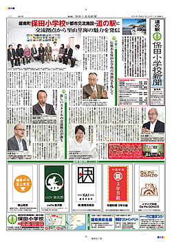203-1-保田小学校新聞-創刊号01