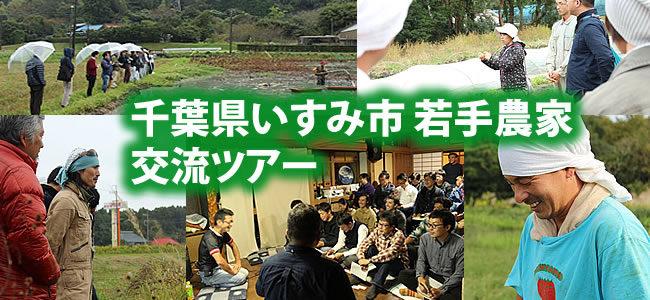 【2/25~2/26】マイファーム&千葉県いすみ市 若手農家交流ツアー