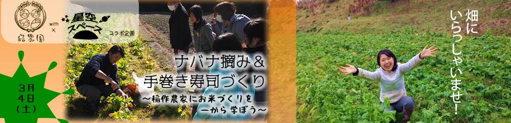 【3/4(土)】結農園x星空スペース ナバナ摘み&手巻き寿司 稲作農家にお米作りを一から学ぼう