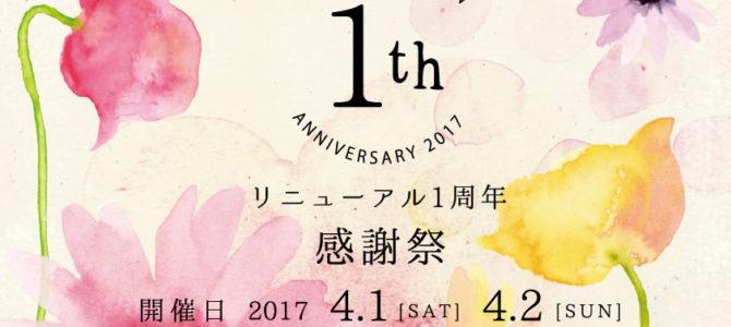 【4/1-4/2】大多喜ハーブガーデンリニューアル1周年感謝祭