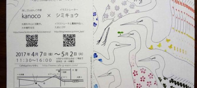【4/7-5/2】花鳥展 イラストレーターシミキョウさんと消しゴムはんこ作家のkanocoさんがコラボ展