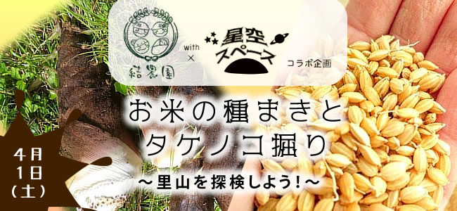 【4/1(土)】結農園x星空スペース お米の種まきとタケノコ掘り 里山を探検しよう!