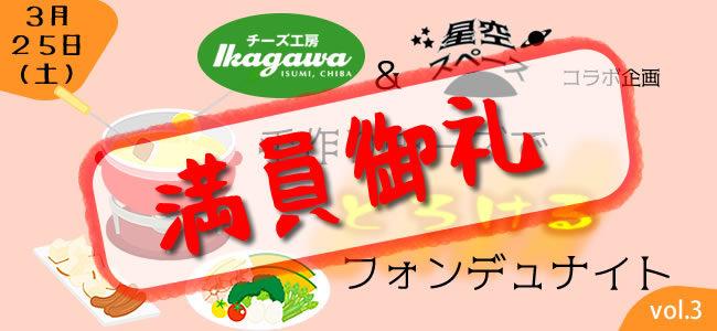 【満員御礼】3月25日チーズ工房IKAGAWAさんとのコラボ企画チーズフォンデュナイト募集終了
