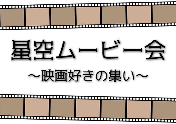 星空ムービー会vol5