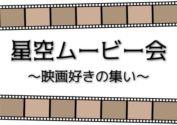 映画研究会