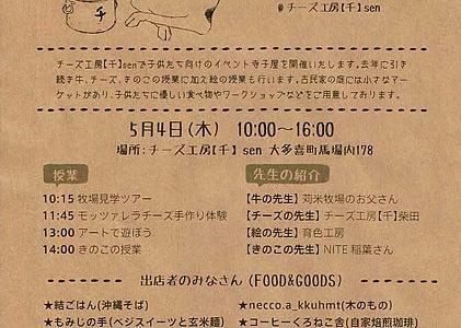 【5/4】チーズ工房千こどもイベント寺子屋2017