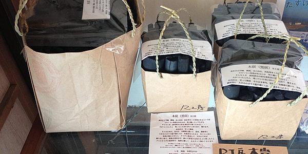 R工房の木炭の販売はじめました