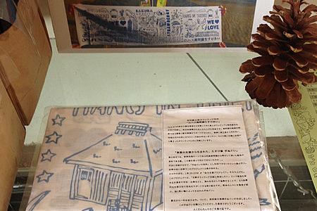 熊本地震復興支援たすけ藍てぬぐい売っています