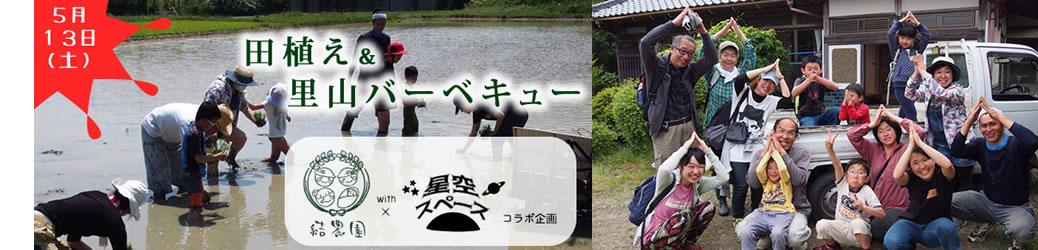 【5/13(土)】結農園x星空スペース 田植え&里山バーベキュー