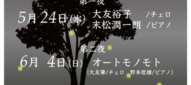 【5/24・6/4】ゴーシュ音楽院 ホタルと音楽と