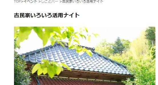 【5/25(木)】日本仕事百貨しごとバーに登場します!古民家いろいろ活用ナイト