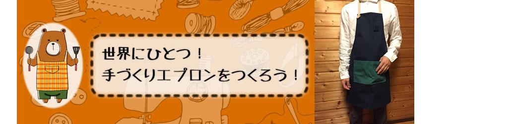 【6/9(金)】「世界にひとつ!手づくりエプロンをつくろう!」
