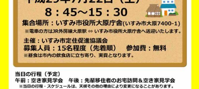 【7/22】いすみ市空き家見学会 ※空き家バンクを活用したわたし達の取り組みの話もします