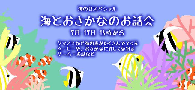 【7/17(月・祝)】海とおさかなのお話会