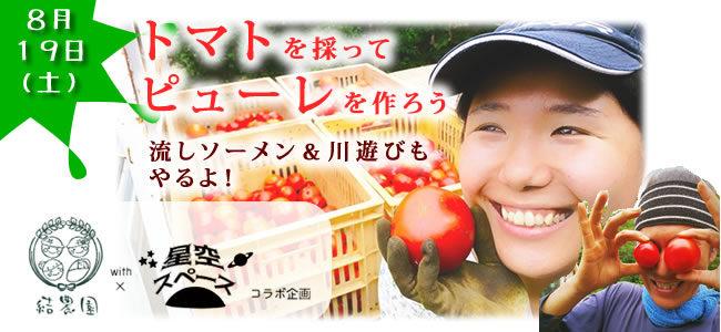 【8/19(土)】結農園x星空スペース トマトを採ってピューレを作ろう