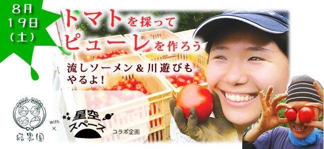 結農園x星空スペース トマトを採ってピューレ作り 流しそうめんと川遊び付き