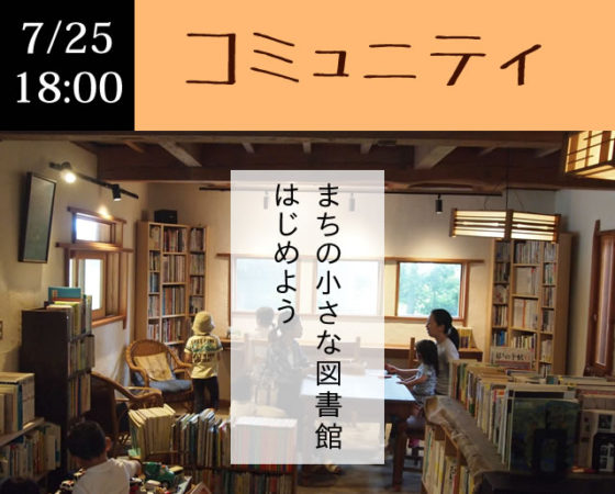 【星空スクール】コミュニティ まちの小さな図書館をはじめよう!