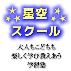 星空スクール