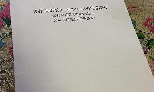 北海道大学コワーキング研究コミュニティ「共有・共創型ワークスペースの実態調査」が公開されました