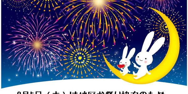8月5日(土)は地区お祭り協力のため、星空スペースはお休みします。6・7・8日は通常営業です