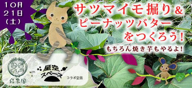【10/21(土)】結農園x星空スペース サツマイモ掘り&ピーナッツバター作り