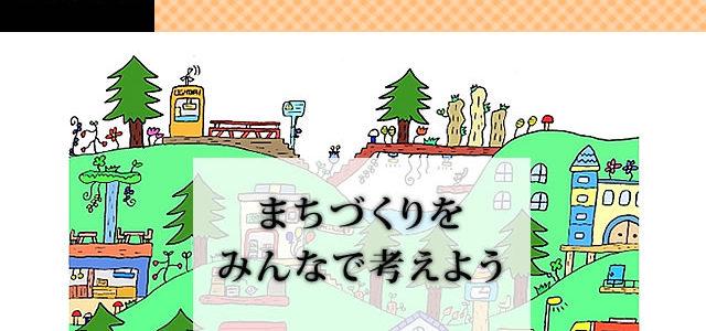 【10/7 15:00】コミュニティ まちづくり学ゼミナール「廃校活用」を考える