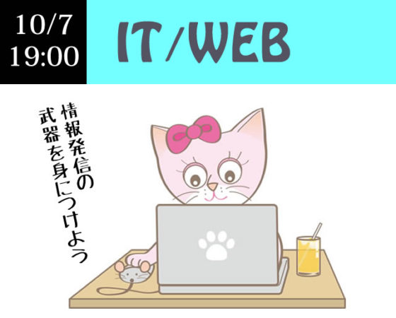 IT/WEB WordPressによるウェブサイト作り入門編(後編)