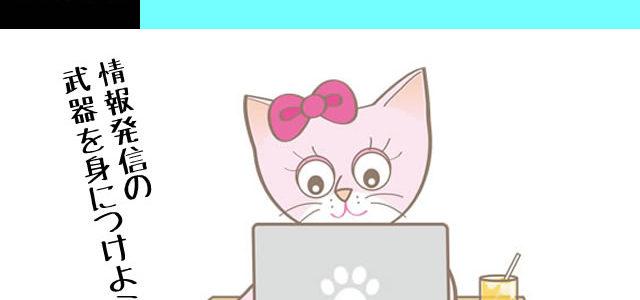 好評に付き、「IT/WEB WordPressによるウェブサイト作り入門編」クラスを追加開催します