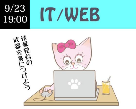 IT/WEB WordPressによるウェブサイト作り入門編(前編)