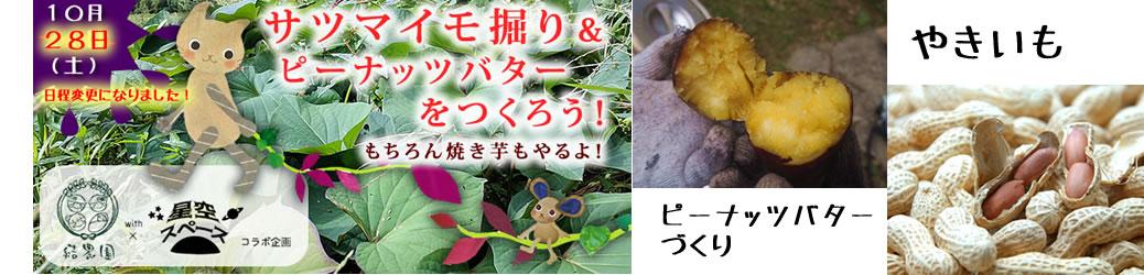 【10/28(土)】結農園x星空スペース サツマイモ掘り&ピーナッツバター作り
