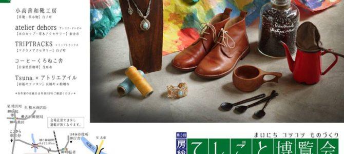【11/3-11/12】第3回房総てしごと博覧会@蔵ギャラリーjiji