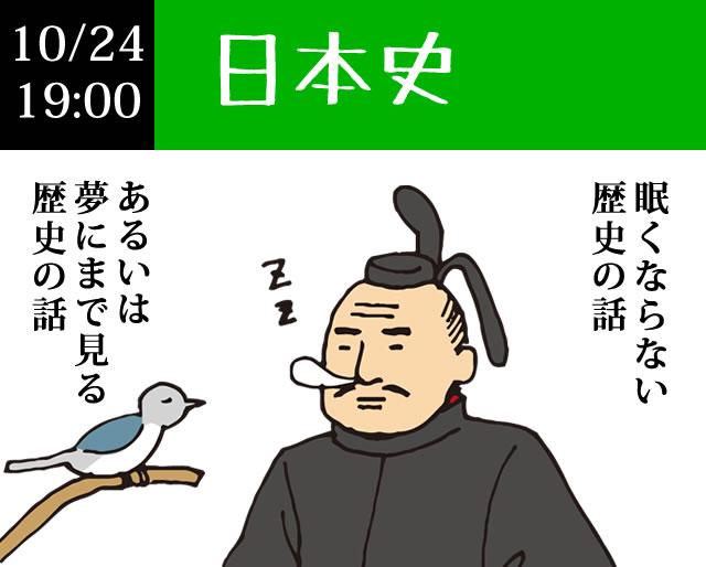 """日本史 実は今とつながっている""""明治時代"""""""