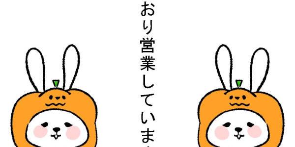 【10/23】本日は通常営業いたします