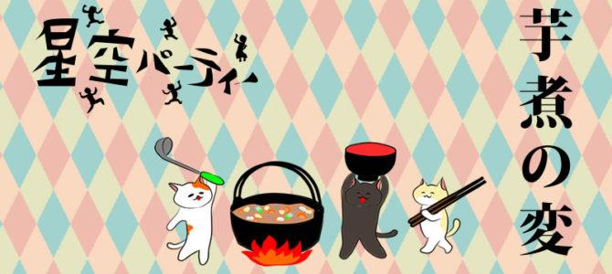星空パーティー芋煮の変