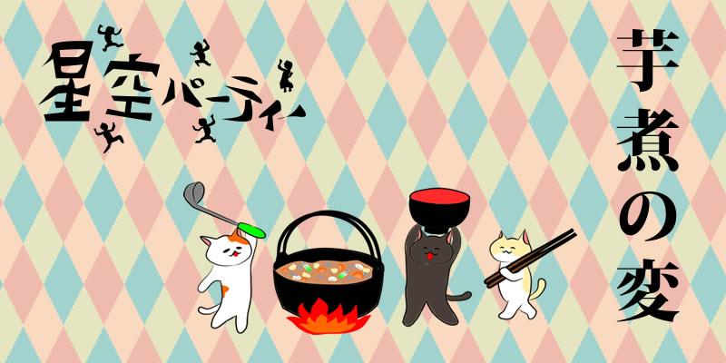 星空パーティー芋煮