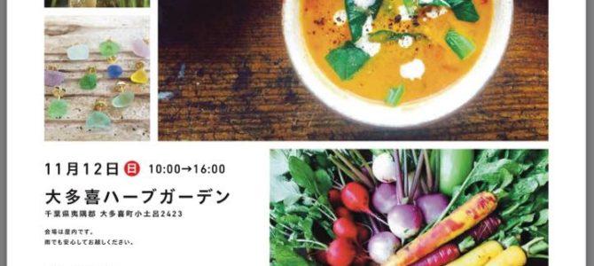 【11/12】房総 mini スター☆マーケットVOL.4@大多喜ハーブガーデン