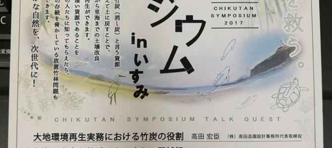 【11/11】竹炭シンポジウムinいすみ