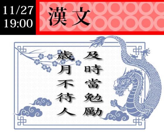 漢文 漢文訓読の基礎を学ぶ