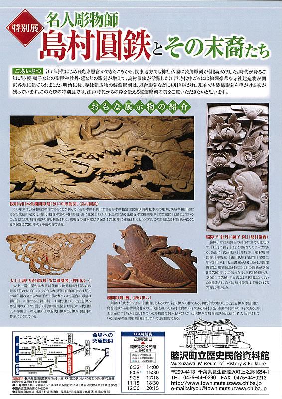 特別展名人彫物師島村圓鉄とその末裔たち_ページ_2
