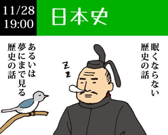 """日本史 実は今とつながっている""""明治時代"""" 日本全国殖産興業せよ!"""