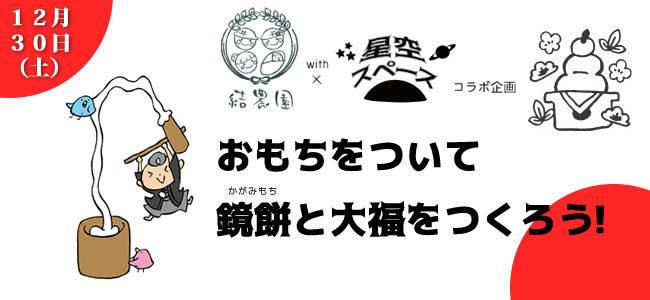 【12/30(土)】結農園x星空スペース おもちをついて鏡餅と大福をつくろう!