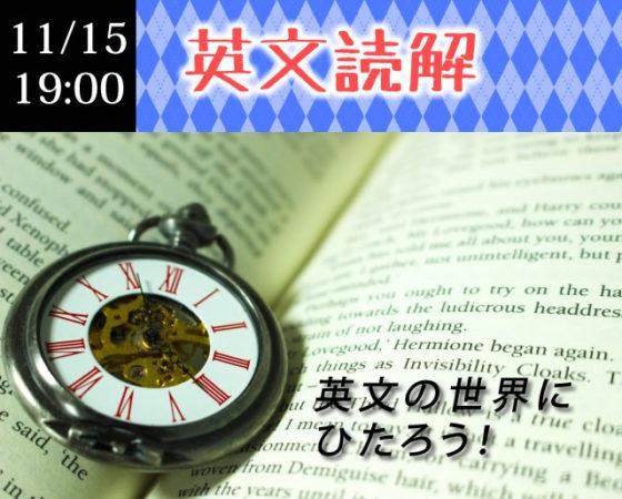 英文読解 時事ニュースを英語で読む