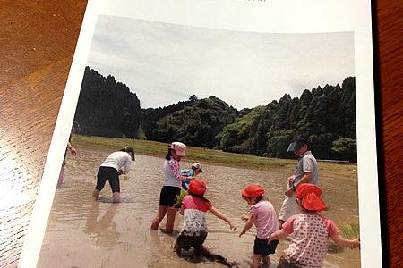 結農園 x 星空スペース 一年間の農家・里山体験イベントが1冊の本になりました